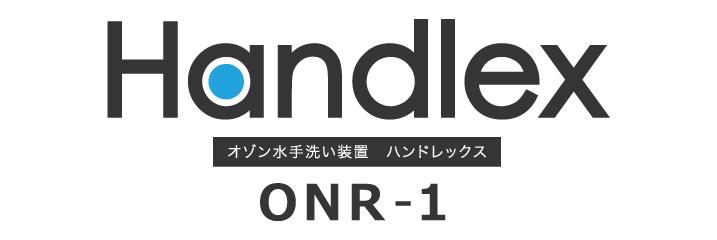 handlex(ハンドレックス)
