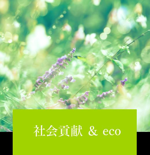 社会貢献 & eco